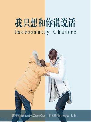 cover image of 我只想和你说说话