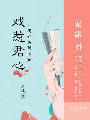 cover image of 一代红妆两国妃