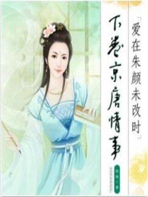 cover image of 爱在朱颜未改时下部
