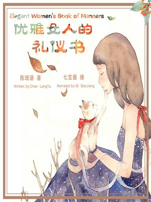 cover image of 优雅女人的礼仪书