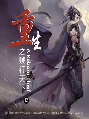 cover image of 重生之贼行天下12