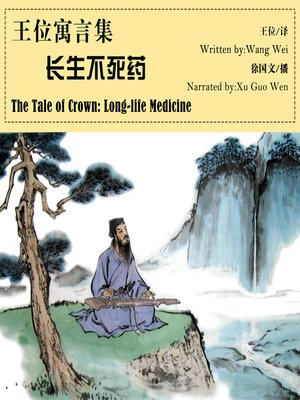 cover image of 王位寓言集:长生不死药