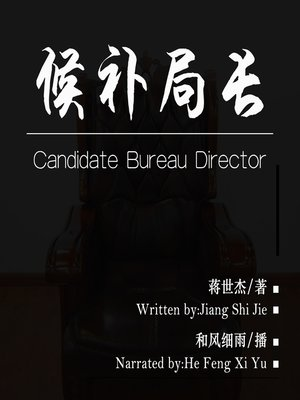 cover image of 候补局长