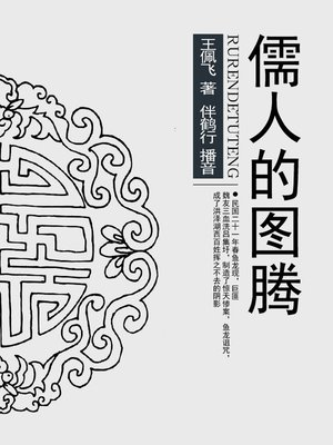 cover image of 儒人的图腾