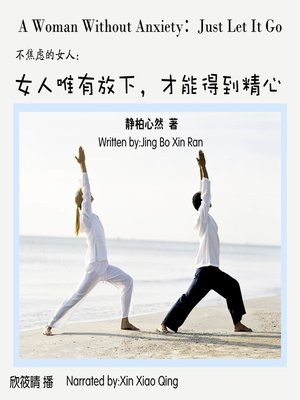 cover image of 不焦虑的女人