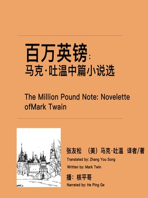 cover image of 百万英镑