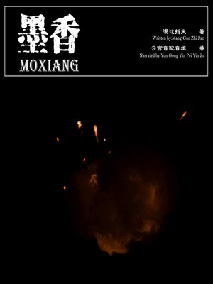 cover image of 墨香