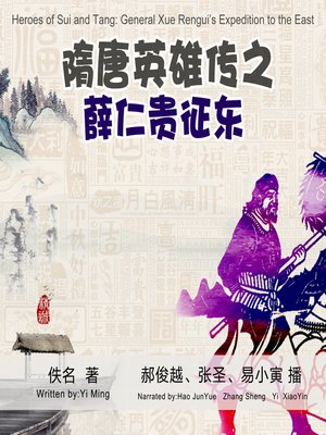 cover image of 隋唐英雄传