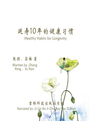 cover image of 延寿10年的健康习惯