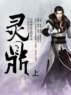 cover image of 灵鼎 上