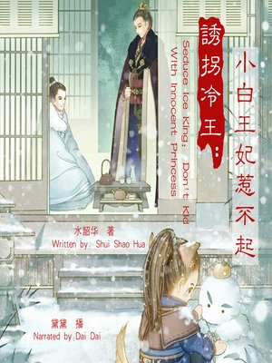cover image of 诱拐冷王:小白王妃惹不起