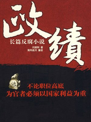 cover image of 政绩