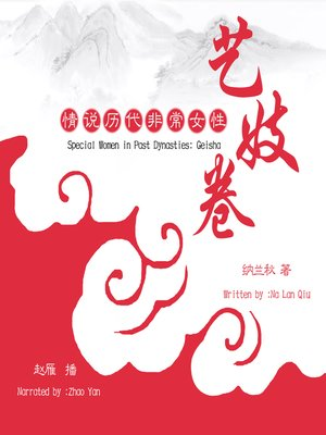 cover image of 情说历代非常女性