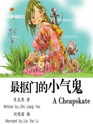 cover image of 最抠门的小气鬼