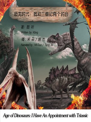 cover image of 恐龙时代