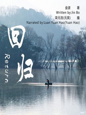 cover image of 回归