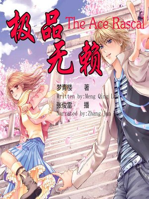 cover image of 极品无赖