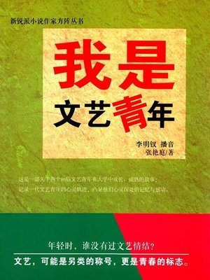 cover image of 我是文艺青年