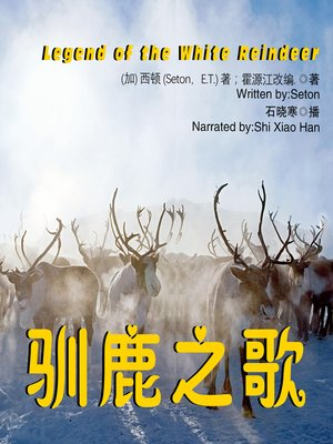 cover image of 驯鹿之歌