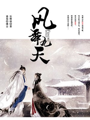 cover image of 凤舞九天