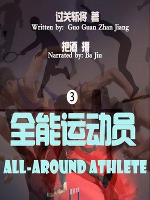 cover image of 全能运动员3