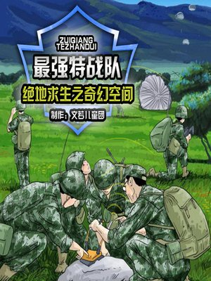 cover image of 最强特战队绝地求生之奇幻空间 5
