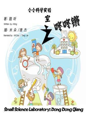 cover image of 小小科学实验室之咚咚锵