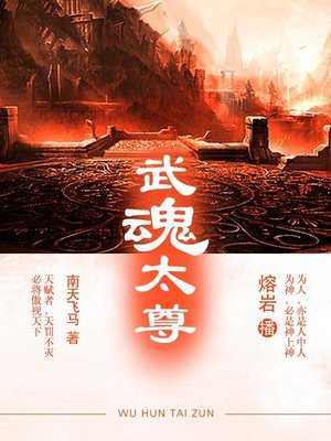 cover image of 武魂太尊