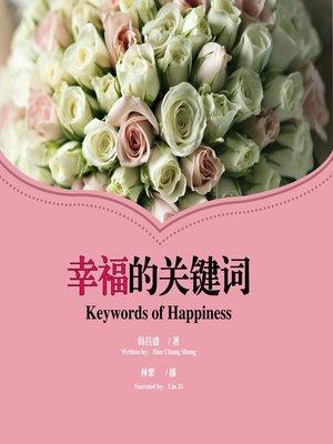 cover image of 幸福的关键词