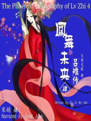 cover image of 凤舞未央:吕雉传.4