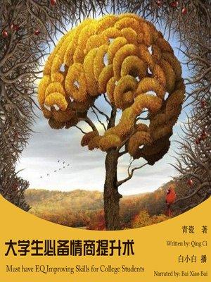 cover image of 大学生必备情商提升术