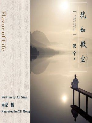 cover image of 犹如微尘