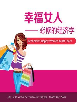 cover image of 幸福女人必修的经济学