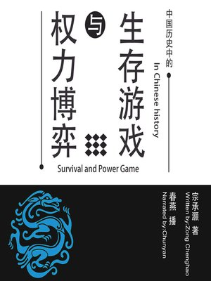 cover image of 中国历史中的生存游戏与权力博弈