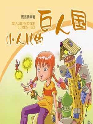 cover image of 小人儿的巨人国