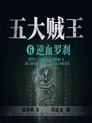 cover image of 五大贼王6