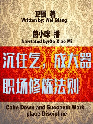 cover image of 沉住气,成大器