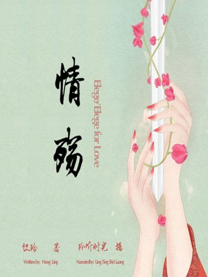 cover image of 情殇