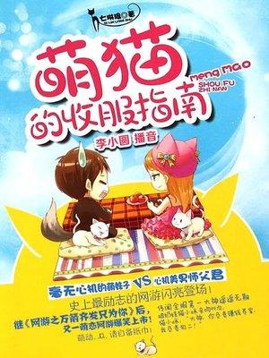 cover image of 萌猫的收服指南