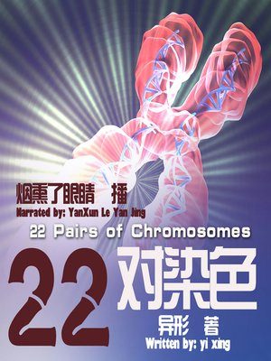 cover image of 二十二对染色体