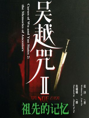 cover image of 吴越咒2