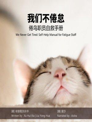 cover image of 我们不倦怠