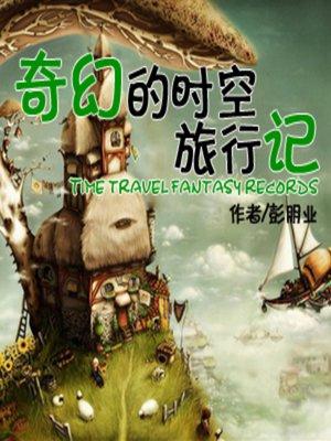 cover image of 奇幻的时空旅行记