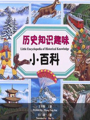 cover image of 历史知识趣味小百科