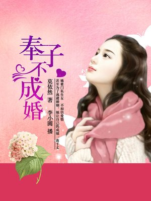 cover image of 奉子不成婚