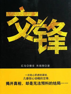 cover image of 交锋