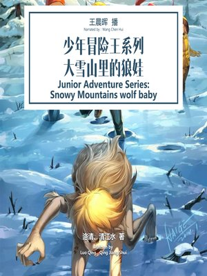 cover image of 少年冒险王系列:大雪山里的狼娃
