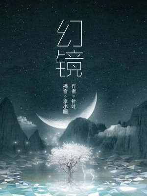 cover image of 幻镜