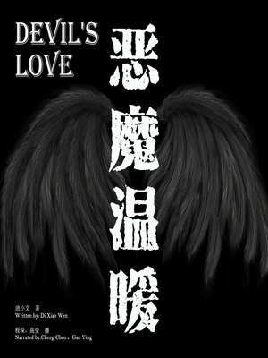 cover image of 恶魔温暖
