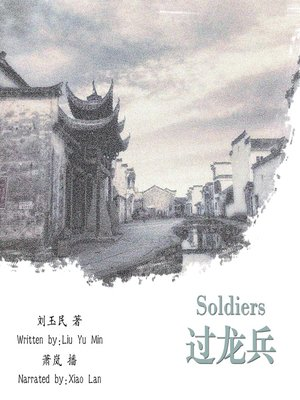 cover image of 过龙兵